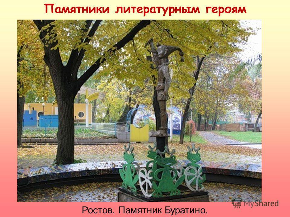 Памятники литературным героям Ростов. Памятник Буратино.