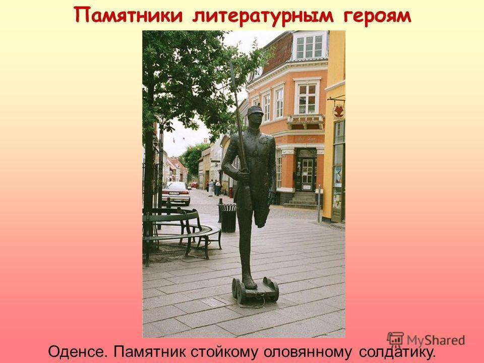 Памятники литературным героям Оденсе. Памятник стойкому оловянному солдатику.