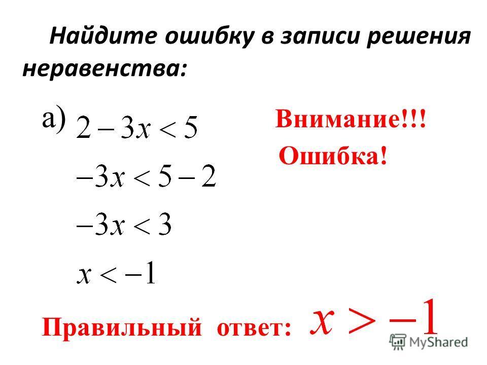 Найдите ошибку в записи решения неравенства: а) Внимание!!! Ошибка! Правильный ответ: