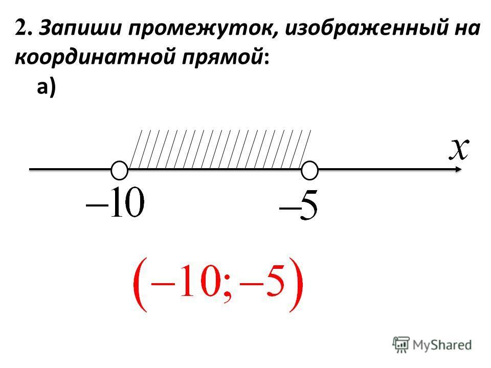 2. Запиши промежуток, изображенный на координатной прямой: а)