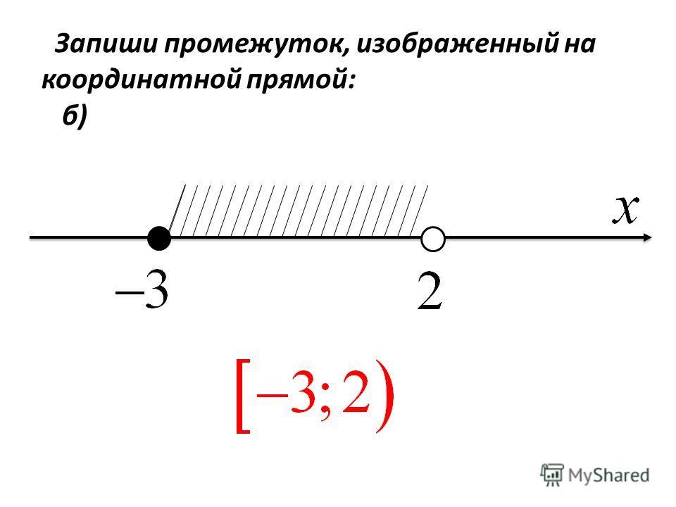 Запиши промежуток, изображенный на координатной прямой: б)