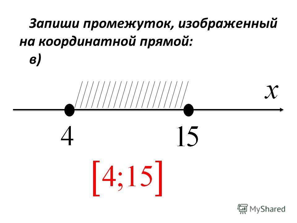 Запиши промежуток, изображенный на координатной прямой: в)