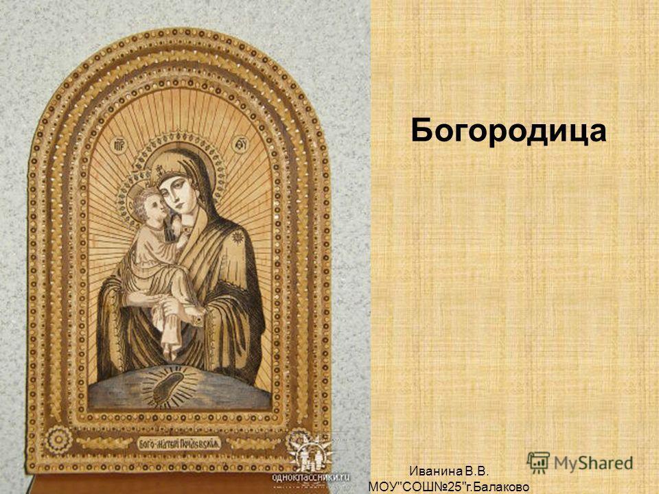Богородица Иванина В.В. МОУСОШ25г.Балаково