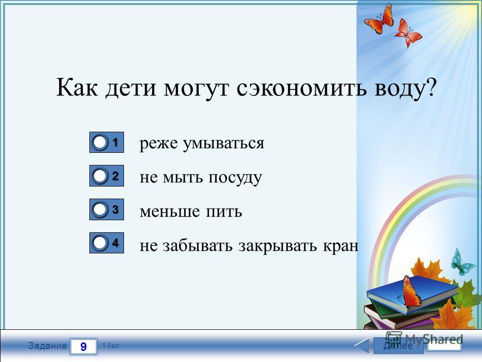 FokinaLida.75@mail.ru Далее 9 Задание 1 бал. 1111 2222 3333 4444 Как дети могут сэкономить воду? реже умываться не мыть посуду меньше пить не забывать закрывать кран