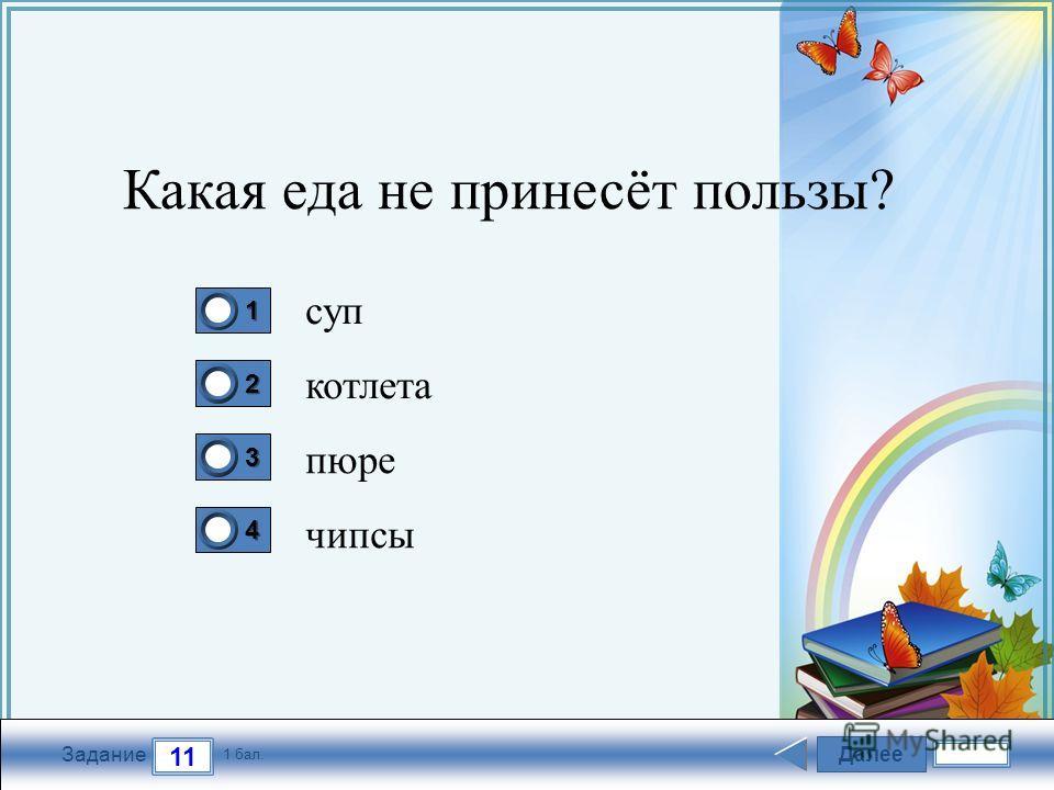 FokinaLida.75@mail.ru Далее 11 Задание 1 бал. 1111 2222 3333 4444 Какая еда не принесёт пользы? суп котлета пюре чипсы