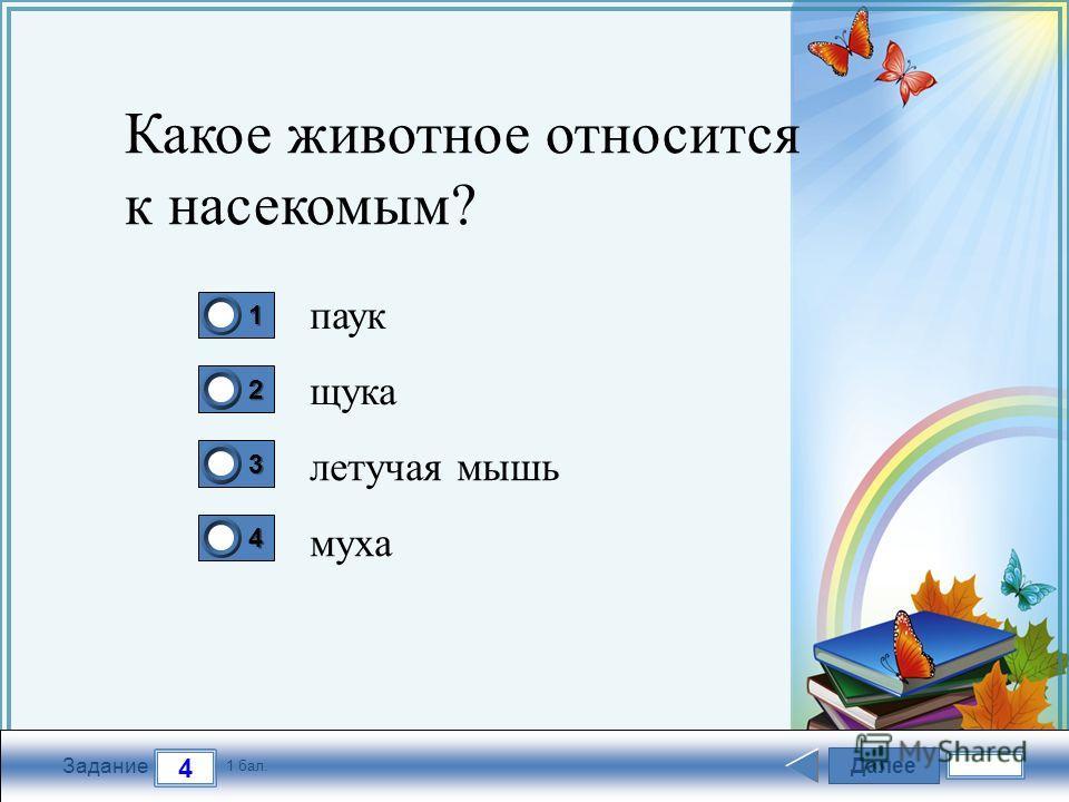 FokinaLida.75@mail.ru Далее 4 Задание 1 бал. 1111 2222 3333 4444 Какое животное относится к насекомым? паук щука летучая мышь муха