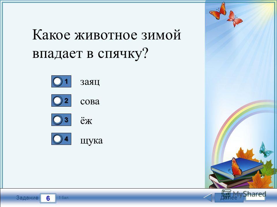 FokinaLida.75@mail.ru Далее 6 Задание 1 бал. 1111 2222 3333 4444 Какое животное зимой впадает в спячку? заяц сова ёж щука