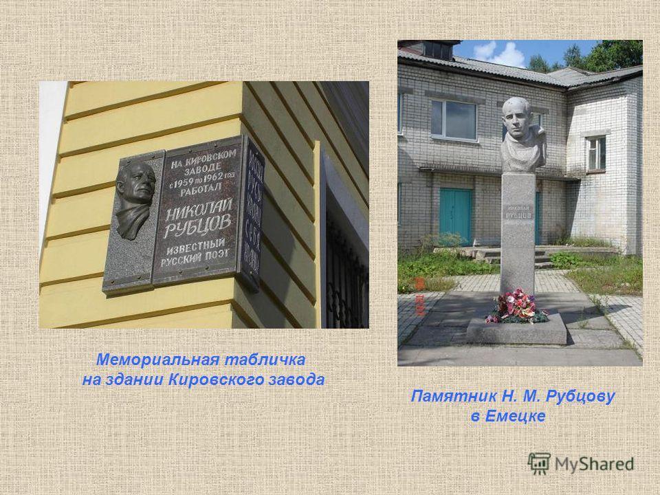 Мемориальная табличка на здании Кировского завода Памятник Н. М. Рубцову в Емецке