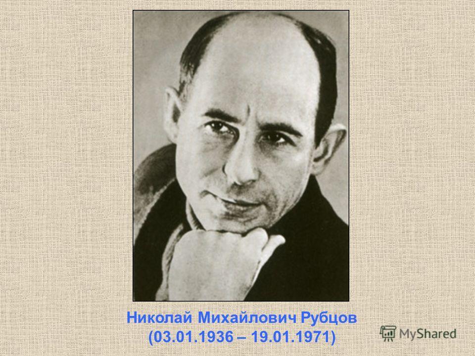 Николай Михайлович Рубцов (03.01.1936 – 19.01.1971)