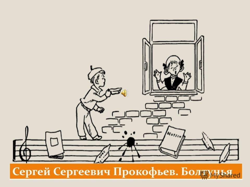 Сергей Сергеевич Прокофьев. Болтунья