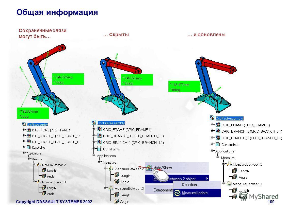 Copyright DASSAULT SYSTEMES 2002109 Общая информация Сохранённые связи могут быть… … Скрыты… и обновлены