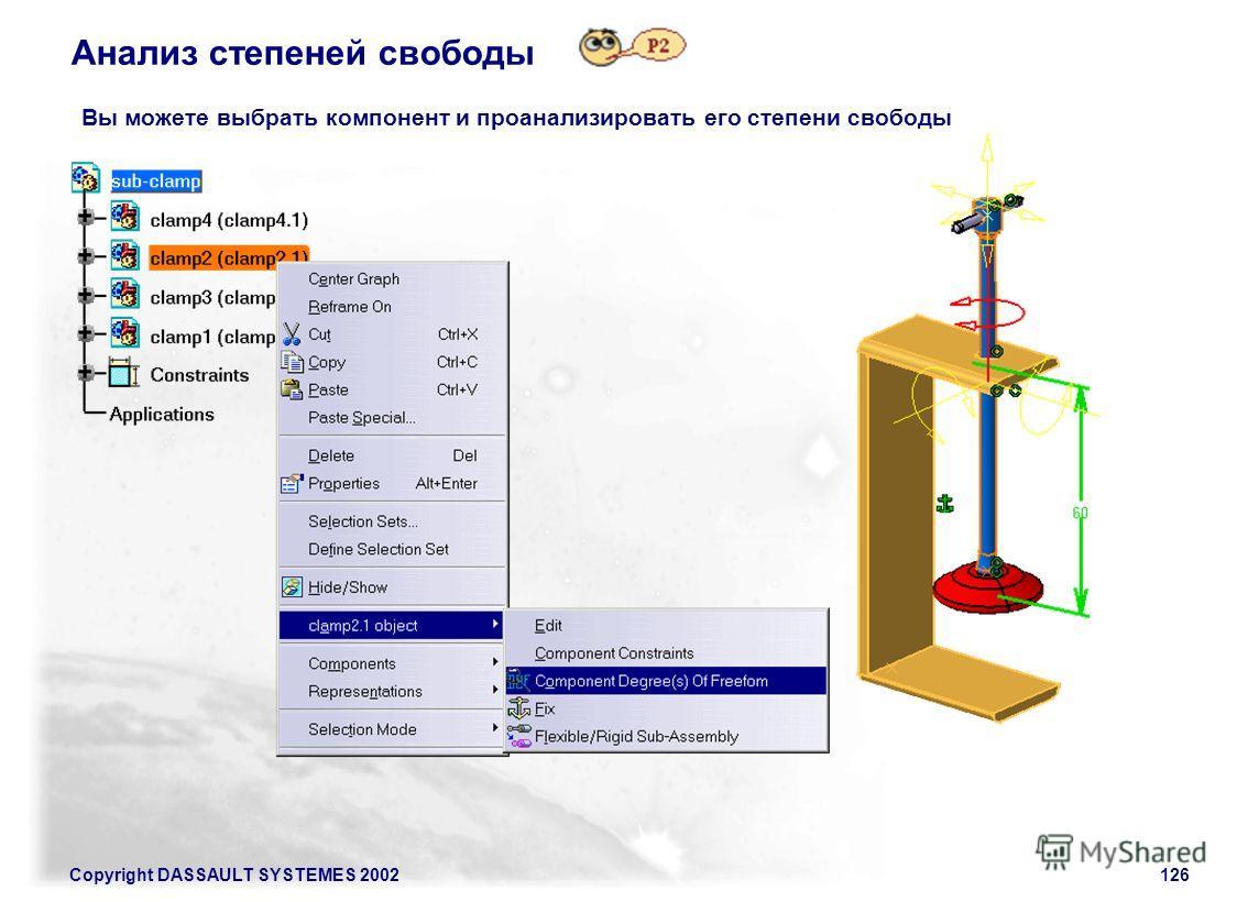 Copyright DASSAULT SYSTEMES 2002126 Анализ степеней свободы Вы можете выбрать компонент и проанализировать его степени свободы