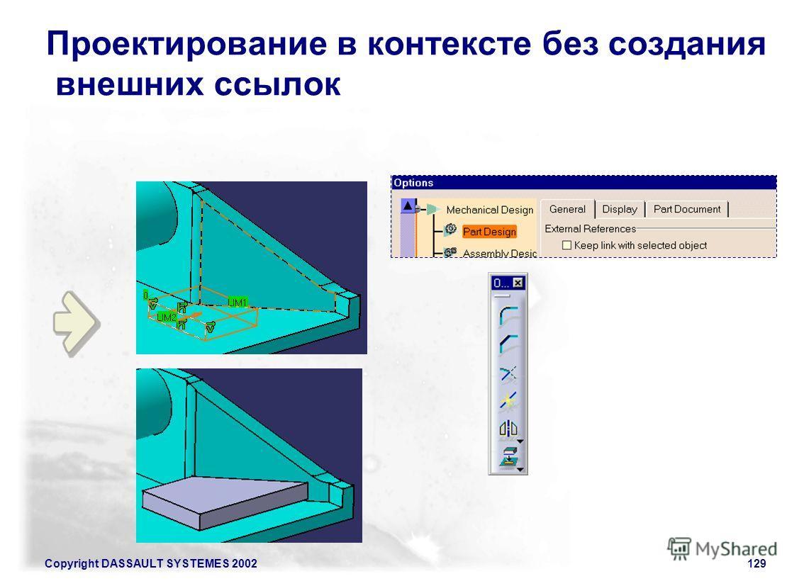 Copyright DASSAULT SYSTEMES 2002129 Проектирование в контексте без создания внешних ссылок