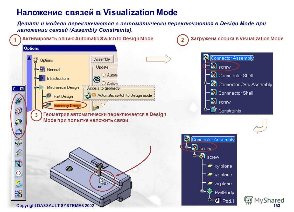 Copyright DASSAULT SYSTEMES 2002153 Наложение связей в Visualization Mode Детали и модели переключаются в автоматически переключаются в Design Mode при наложении связей (Assembly Constraints). Геометрия автоматически переключается в Design Mode при п