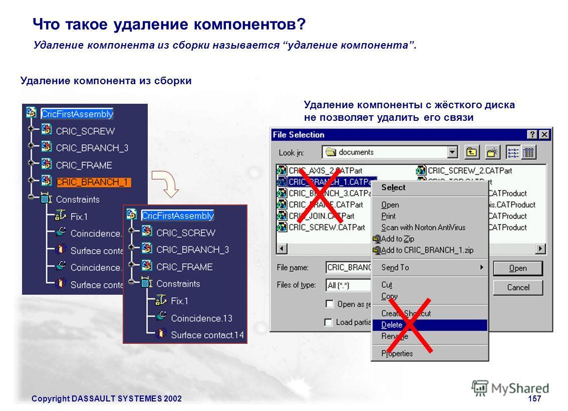 Copyright DASSAULT SYSTEMES 2002157 Что такое удаление компонентов? Удаление компонента из сборки называется удаление компонента. Удаление компонента из сборки Удаление компоненты с жёсткого диска не позволяет удалить его связи