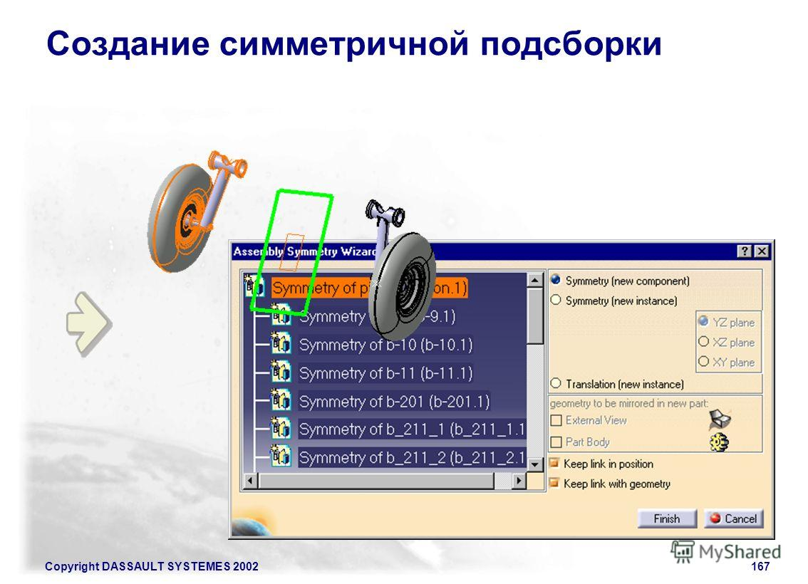 Copyright DASSAULT SYSTEMES 2002167 Создание симметричной подсборки