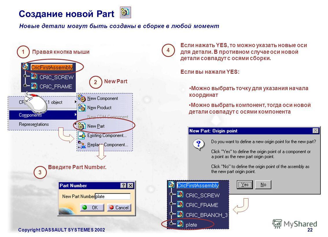 Copyright DASSAULT SYSTEMES 200222 4 Если вы нажали YES: Если нажать YES, то можно указать новые оси для детали. В противном случае оси новой детали совпадут с осями сборки. Можно выбрать компонент, тогда оси новой детали совпадут с осями компонента