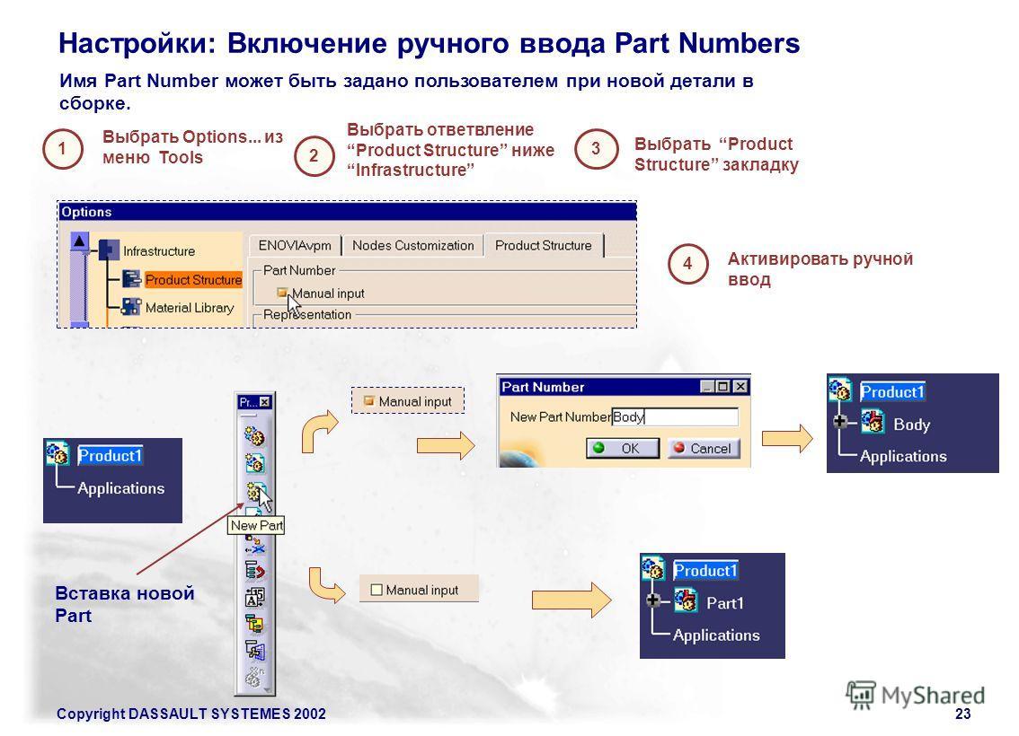 Copyright DASSAULT SYSTEMES 200223 Выбрать Product Structure закладку 1 2 3 Выбрать ответвление Product Structure ниже Infrastructure Имя Part Number может быть задано пользователем при новой детали в сборке. 4 Активировать ручной ввод Выбрать Option