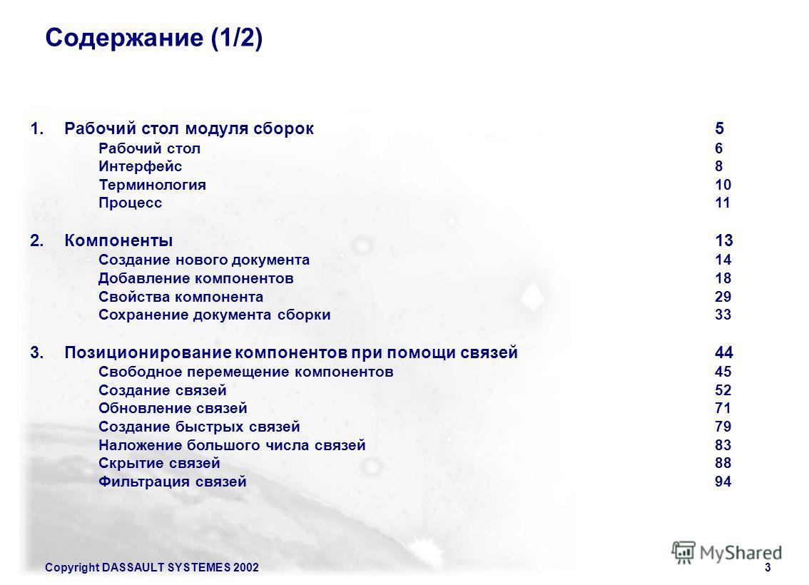 Copyright DASSAULT SYSTEMES 20023 Содержание (1/2) 1. Рабочий стол модуля сборок 5 Рабочий стол 6 Интерфейс 8 Терминология 10 Процесс 11 2.Компоненты 13 Создание нового документа 14 Добавление компонентов 18 Свойства компонента 29 Сохранение документ
