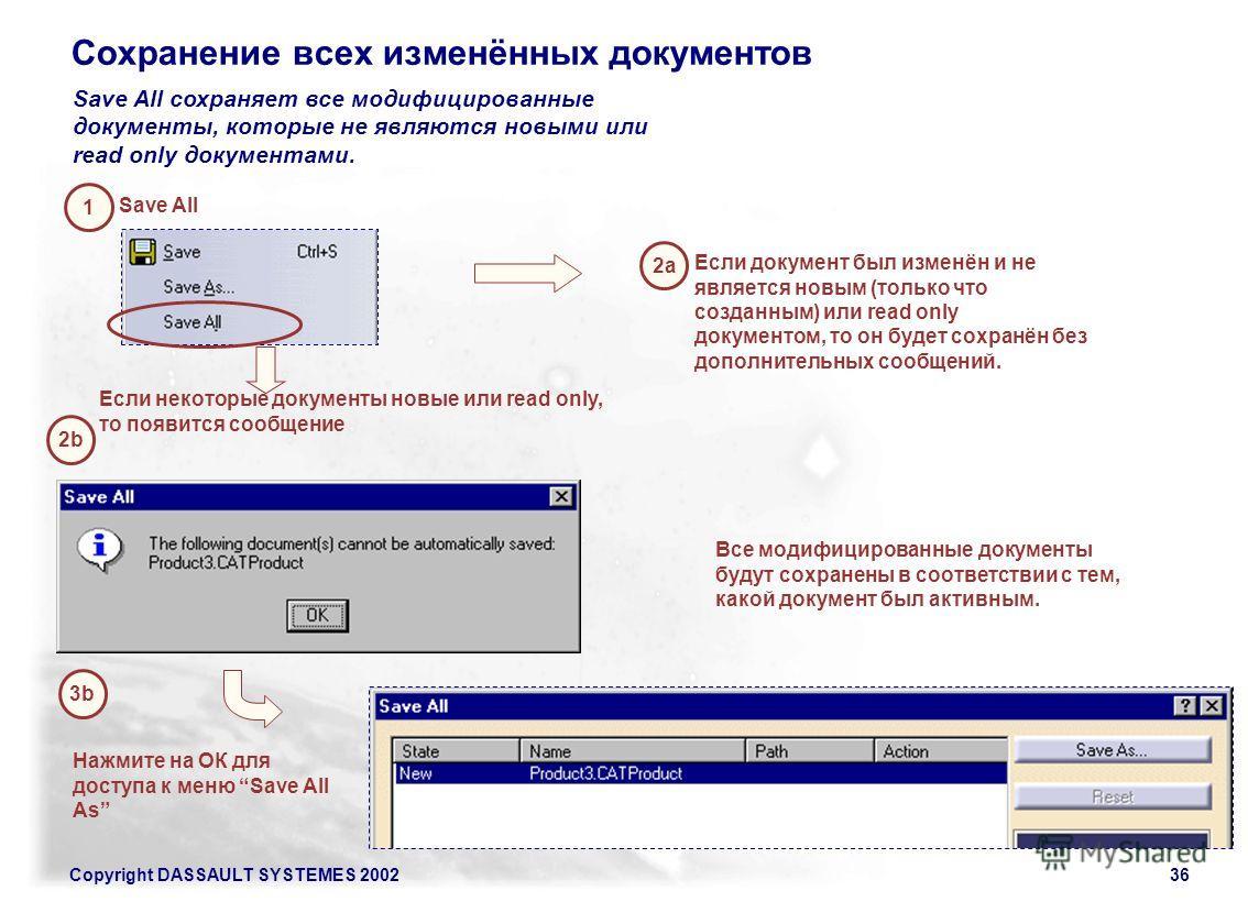 Copyright DASSAULT SYSTEMES 200236 Save All сохраняет все модифицированные документы, которые не являются новыми или read only документами. 1 Save All 2a Если документ был изменён и не является новым (только что созданным) или read only документом, т