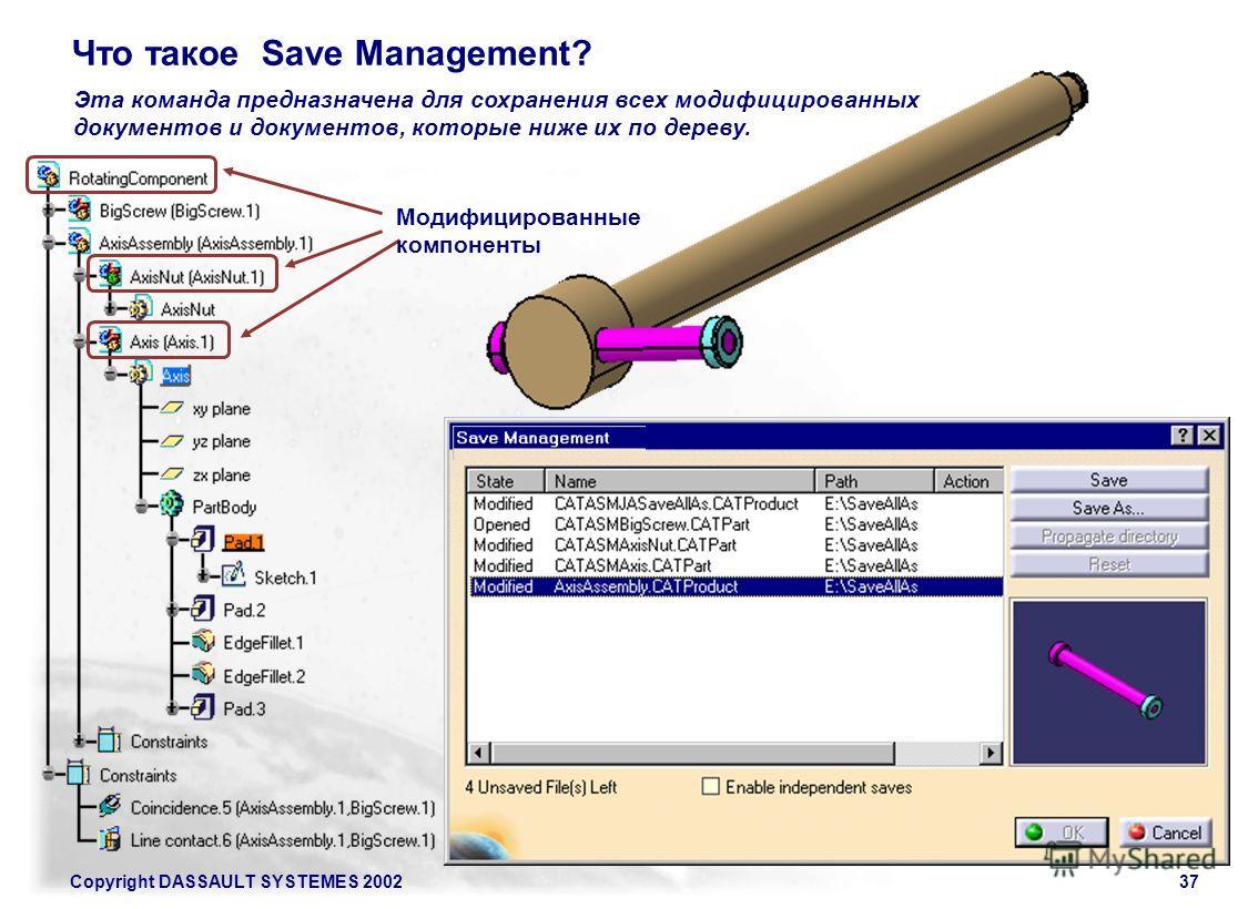 Copyright DASSAULT SYSTEMES 200237 Эта команда предназначена для сохранения всех модифицированных документов и документов, которые ниже их по дереву. Модифицированные компоненты Что такое Save Management?
