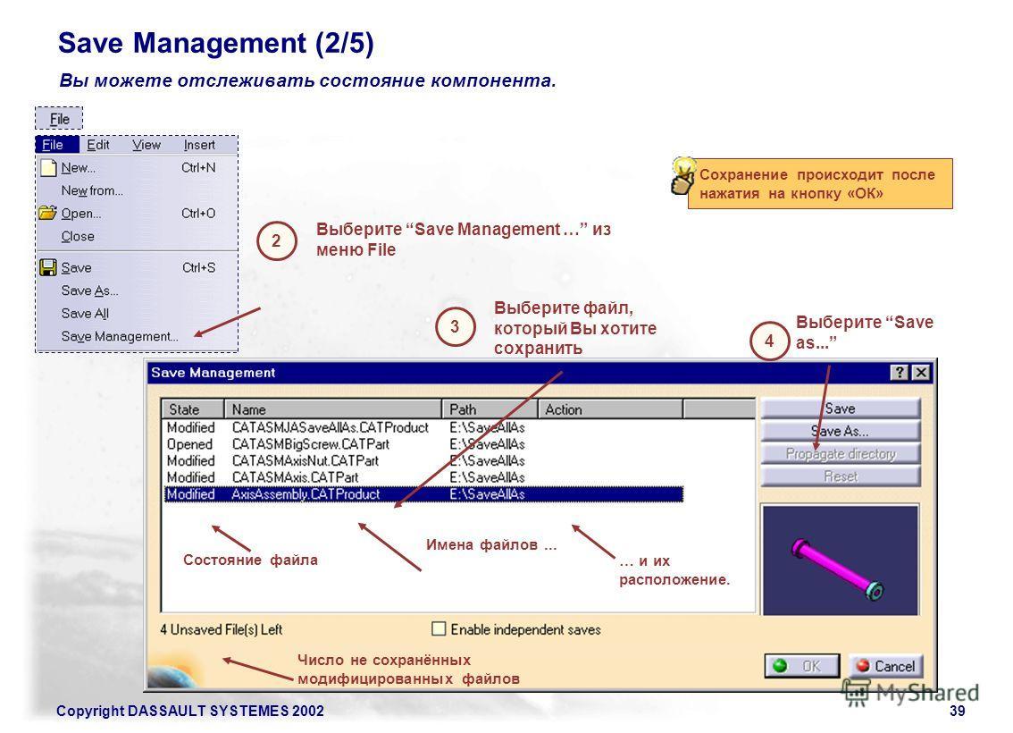 Copyright DASSAULT SYSTEMES 200239 Вы можете отслеживать состояние компонента. 2 Выберите Save Management … из меню File Число не сохранённых модифицированных файлов Состояние файла 3 Выберите файл, который Вы хотите сохранить Сохранение происходит п
