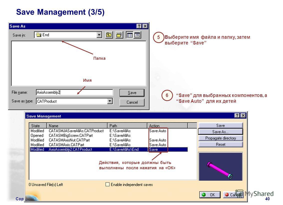 Copyright DASSAULT SYSTEMES 200240 Выберите имя файла и папку, затем выберите Save 5 Папка Имя Save для выбранных компонентов, аSave Auto для их детей 6 Действия, которые должны быть выполнены после нажатия на «ОК» Save Management (3/5)