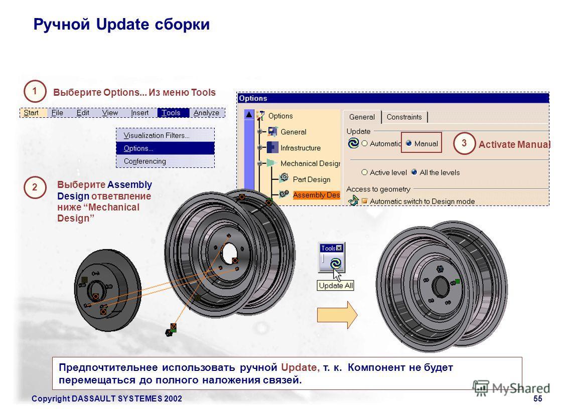 Copyright DASSAULT SYSTEMES 200255 2 Выберите Assembly Design ответвление ниже Mechanical Design Ручной Update сборки Activate Manual 3 Предпочтительнее использовать ручной Update, т. к. Компонент не будет перемещаться до полного наложения связей. 1