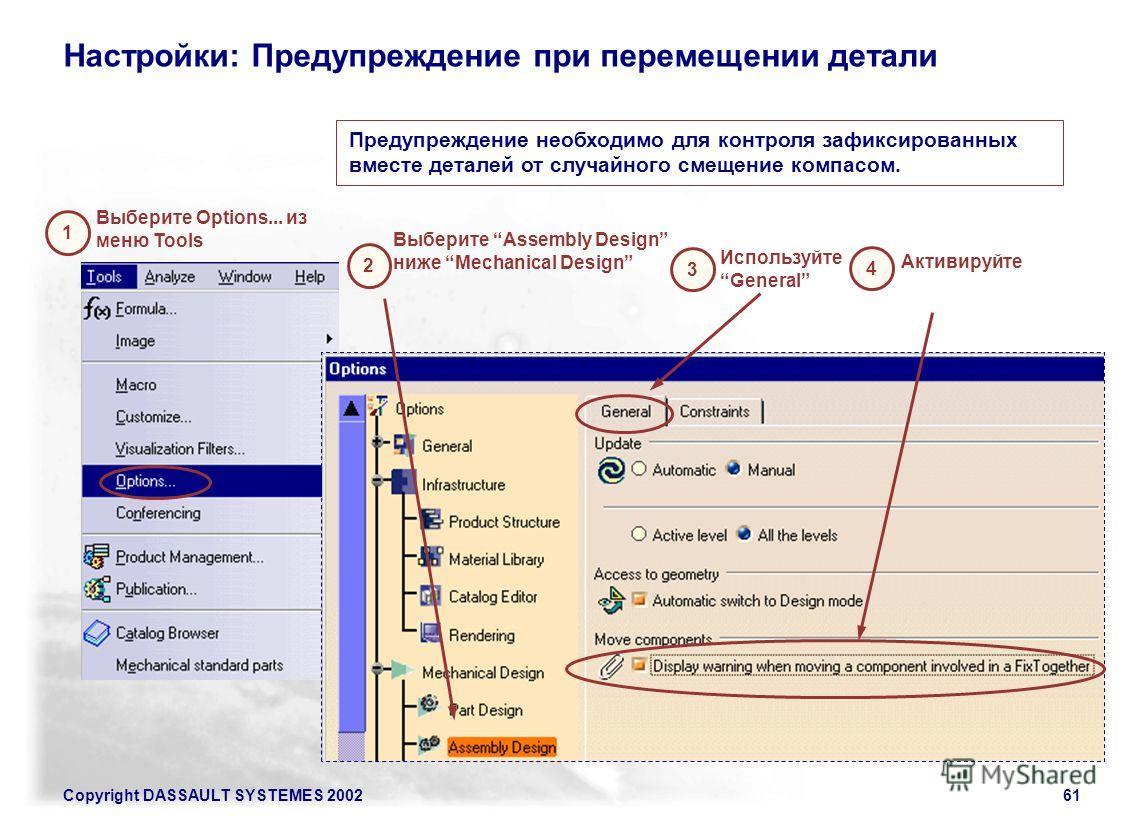 Copyright DASSAULT SYSTEMES 200261 1 2 Выберите Assembly Design ниже Mechanical Design Настройки: Предупреждение при перемещении детали Предупреждение необходимо для контроля зафиксированных вместе деталей от случайного смещение компасом. 3 Активируй