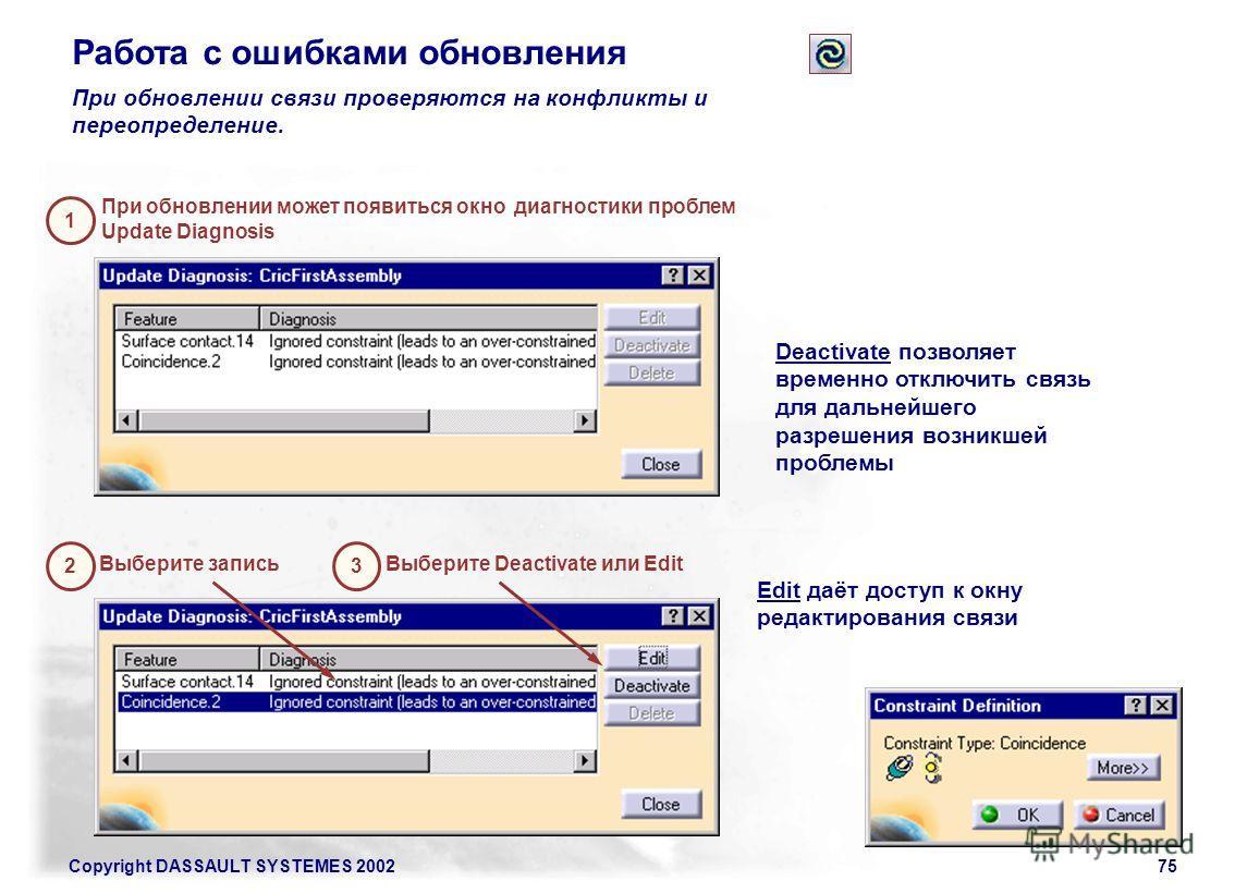 Copyright DASSAULT SYSTEMES 200275 Работа с ошибками обновления При обновлении связи проверяются на конфликты и переопределение. При обновлении может появиться окно диагностики проблем Update Diagnosis 1 Выберите запись 2 Выберите Deactivate или Edit