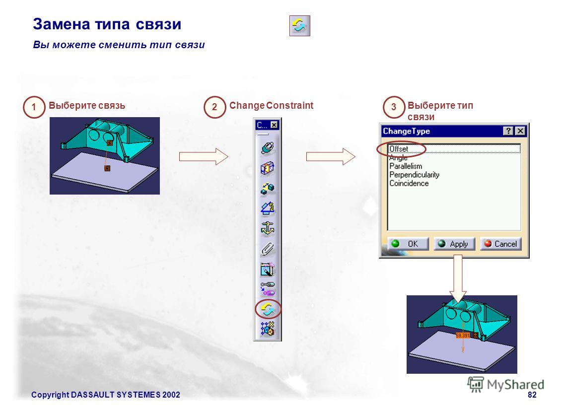 Copyright DASSAULT SYSTEMES 200282 2 Change Constraint 3 Выберите тип связи Замена типа связи Вы можете сменить тип связи 1 Выберите связь
