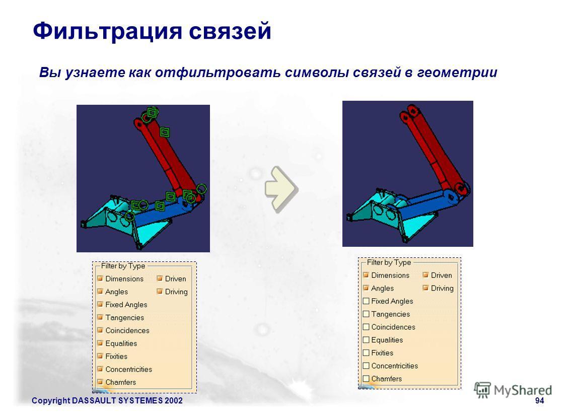 Copyright DASSAULT SYSTEMES 200294 Вы узнаете как отфильтровать символы связей в геометрии Фильтрация связей