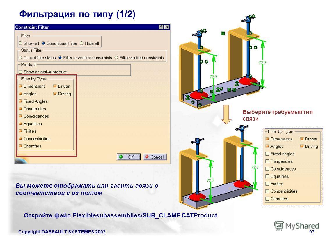 Copyright DASSAULT SYSTEMES 200297 Выберите требуемый тип связи Фильтрация по типу (1/2) Вы можете отображать или гасить связи в соответствии с их типом Откройте файл Flexiblesubassemblies/SUB_CLAMP.CATProduct