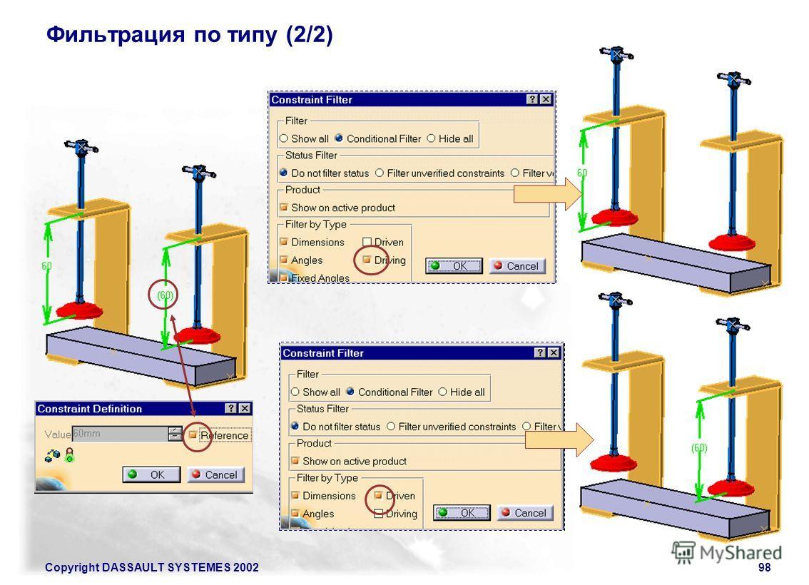 Copyright DASSAULT SYSTEMES 200298 Фильтрация по типу (2/2)