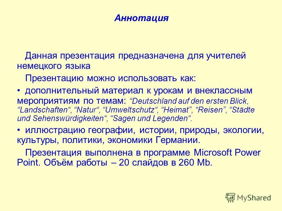 Аннотация Данная презентация предназначена для учителей немецкого языка Презентацию можно использовать как: дополнительный материал к урокам и внеклассным мероприятиям по темам: Deutschland auf den ersten Blick, Landschaften, Natur, Umweltschutz, Hei