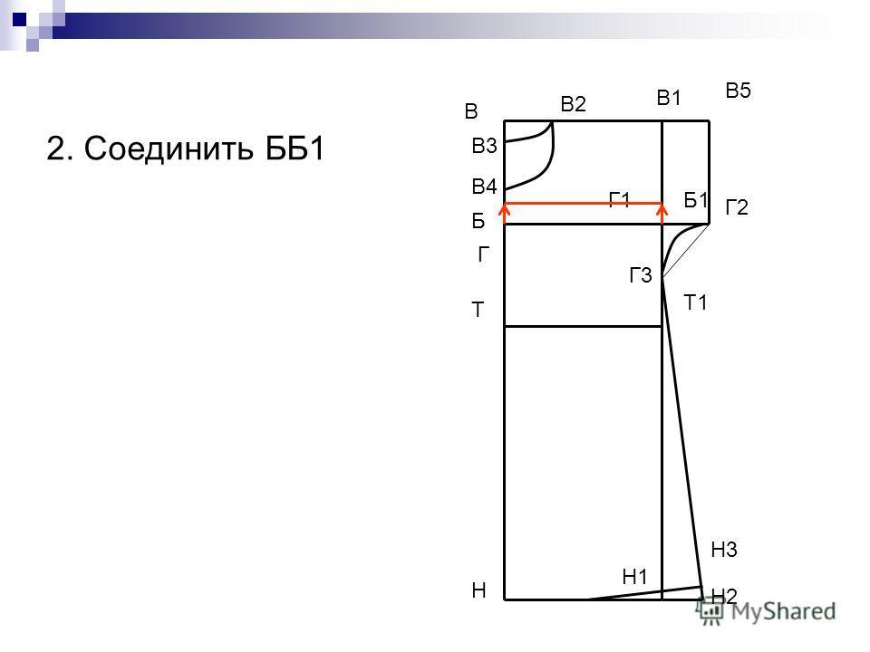 2. Соединить ББ1 В Н В1 Н1 Т Т1 Г Г1 В5 Г2 Г3 Н2 Н3 В2 В3 В4 Б1 Б