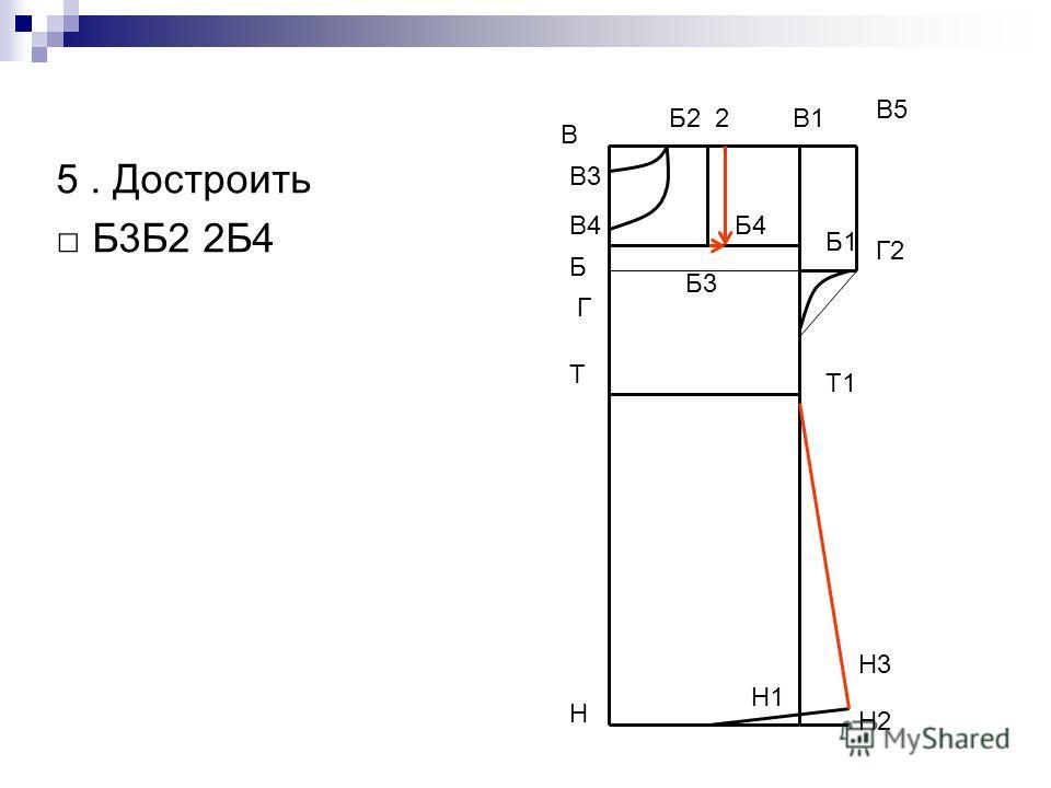 5. Достроить Б3Б2 2Б4 В Н В1 Н1 Т Т1 Г Б4 В5 Г2 Н2 Н3 В3 В4 Б1 Б Б3 Б2 2