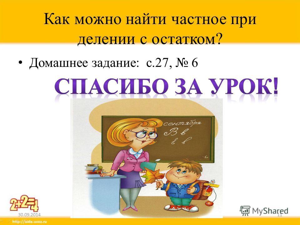 Как можно найти частное при делении с остатком? Домашнее задание: с.27, 6 30.09.201411