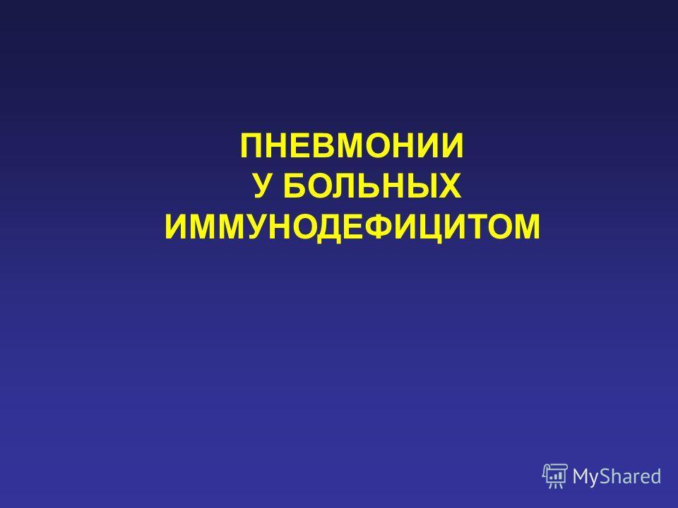 ПНЕВМОНИИ У БОЛЬНЫХ ИММУНОДЕФИЦИТОМ