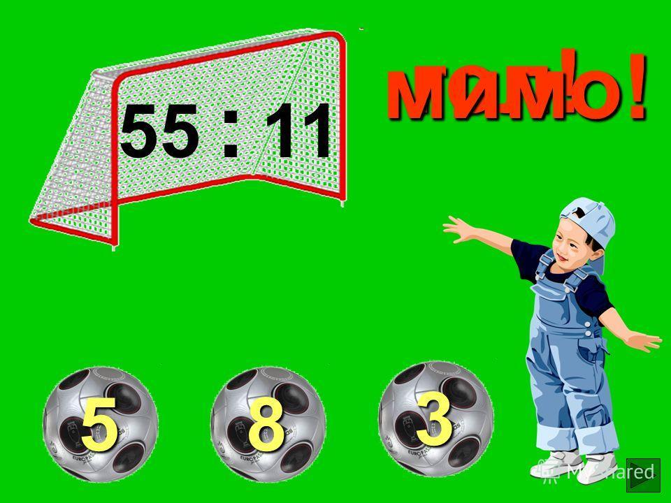 3 6 92 : 46 2 гол! мимо!мимо!