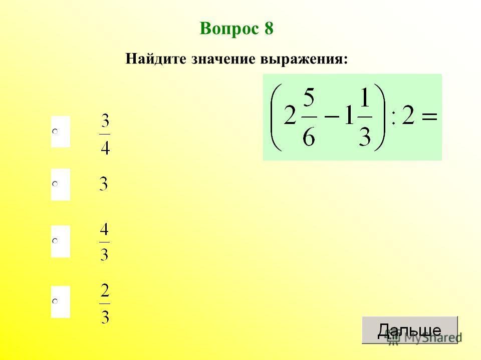 Вопрос 8 Найдите значение выражения: