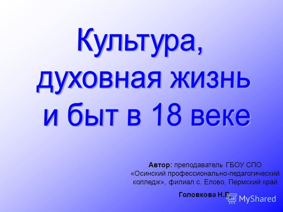 Почтовые индексы Елово с