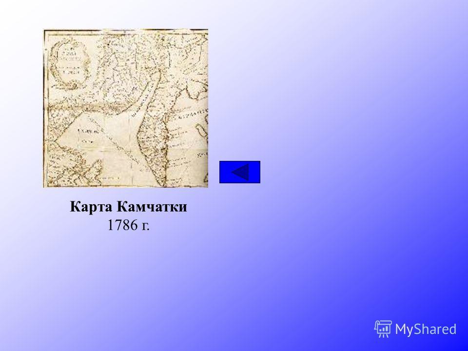 Карта Камчатки 1786 г.