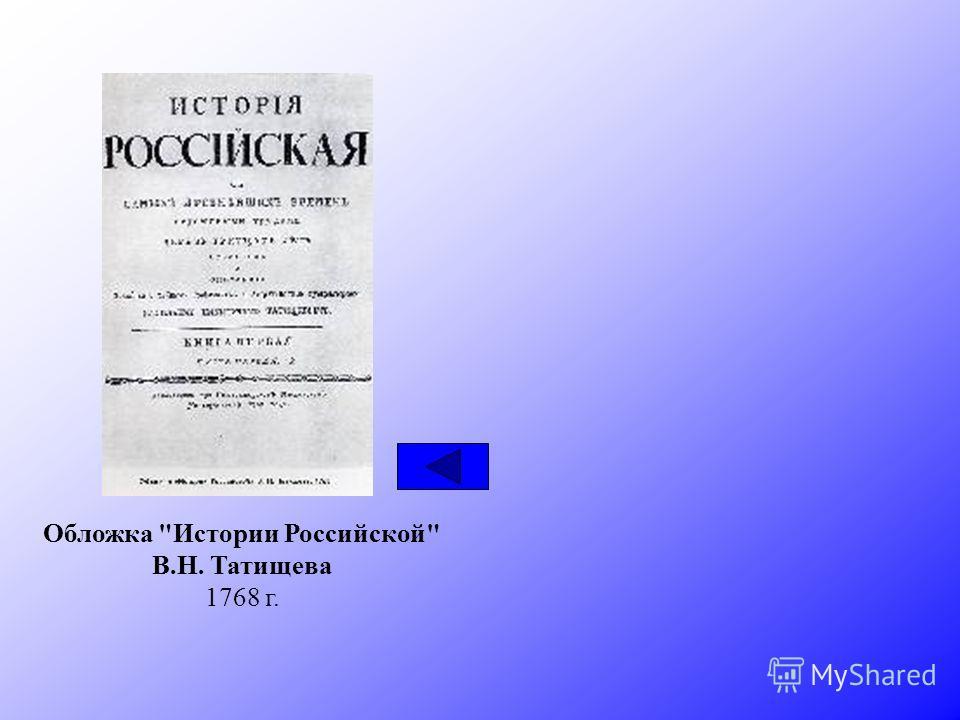 Обложка Истории Российской В.Н. Татищева 1768 г.