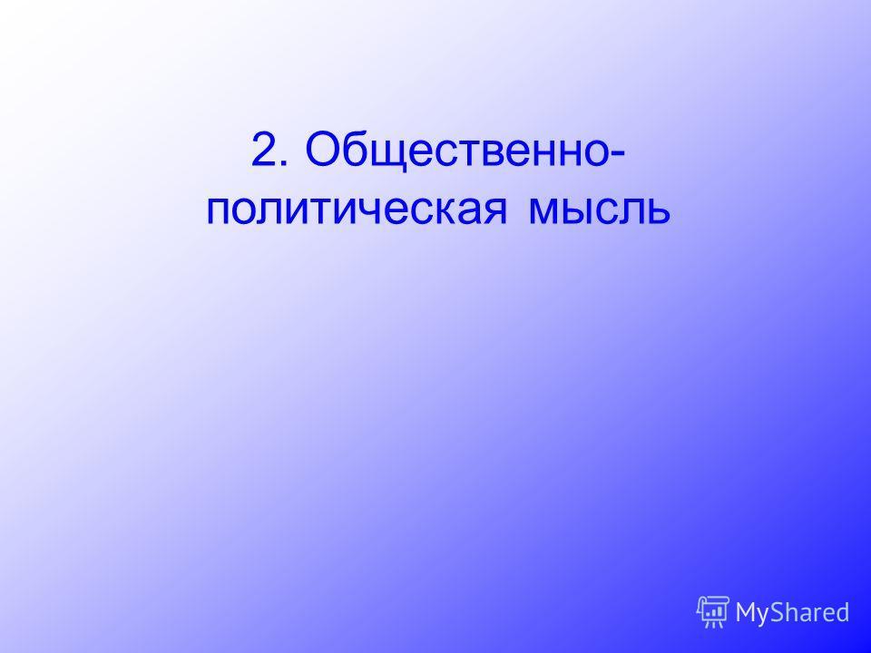 2. Общественно- политическая мысль