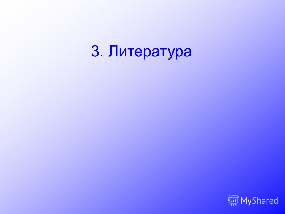 3. Литература