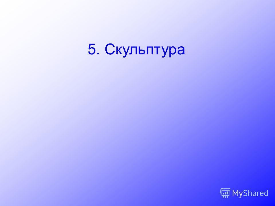 5. Скульптура