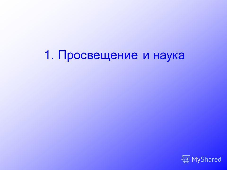 1. Просвещение и наука