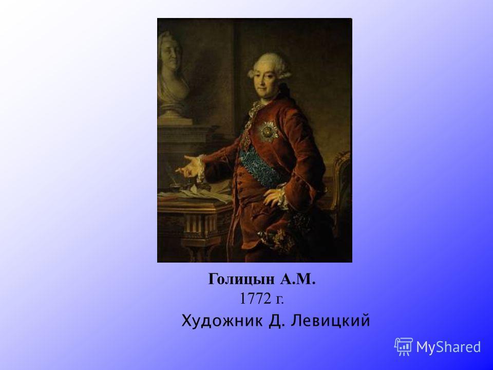 Художник Д. Левицкий Голицын А.М. 1772 г.