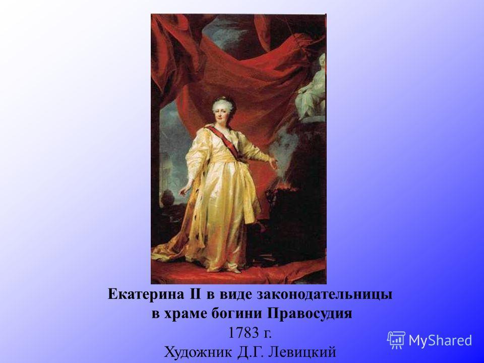Екатерина II в виде законодательницы в храме богини Правосудия 1783 г. Художник Д.Г. Левицкий